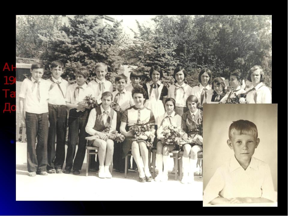 Анатолий пошёл в первый класс восьмилетней школы в 1969 году. Его первой учит...