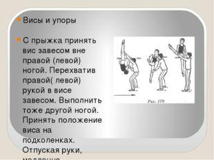 Висы и упоры С прыжка принять вис завесом вне правой (левой) ногой. Перехват