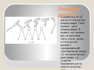 Опорный прыжок С разбега в 10-12 шагов оттолкнуться вперед-вверх, тело прямое
