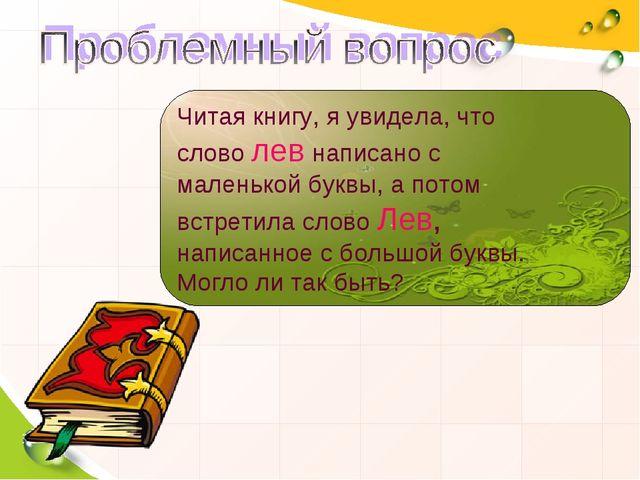 Читая книгу, я увидела, что слово лев написано с маленькой буквы, а потом вс...