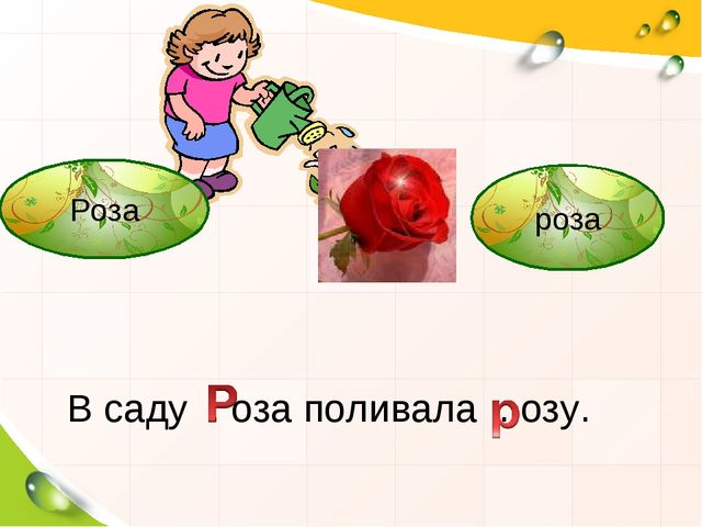 Роза роза В саду . оза поливала . озу.