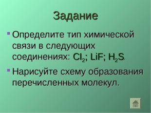 Задание Определите тип химической связи в следующих соединениях: CI2; LiF; H2