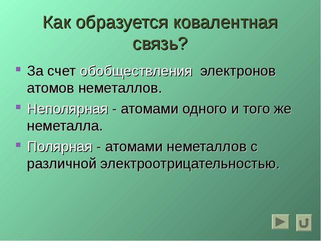 Как образуется ковалентная связь? За счет обобществления электронов атомов не...