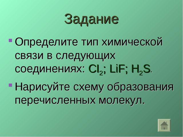 Задание Определите тип химической связи в следующих соединениях: CI2; LiF; H2...