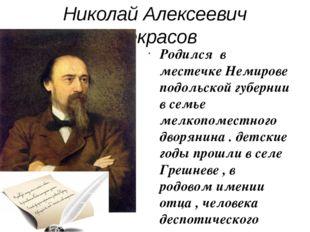 Николай Алексеевич Некрасов Родился в местечке Немирове подольской губернии в