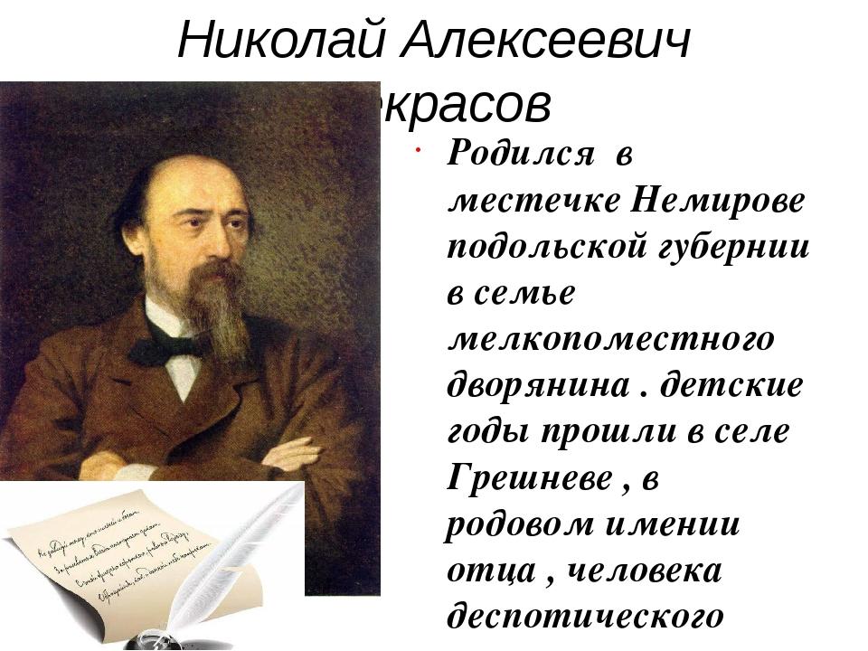Николай Алексеевич Некрасов Родился в местечке Немирове подольской губернии в...