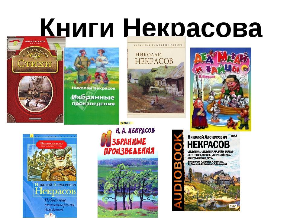 Книги Некрасова