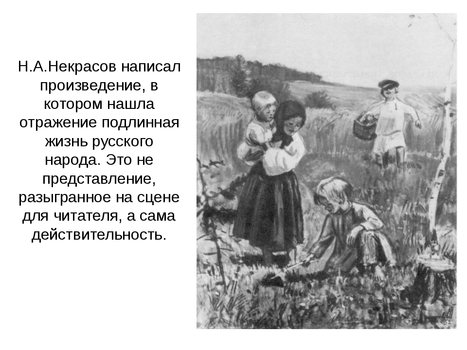 Н.А.Некрасов написал произведение, в котором нашла отражение подлинная жизнь...