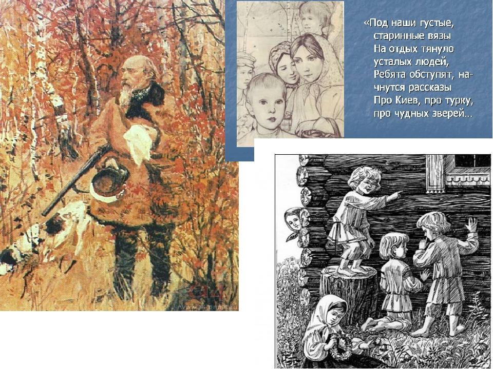 Крестьянские дети некрасова картинки