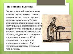 Из истории выпечки Выпечка- не изобретение нового времени. Уже египтяне, грек
