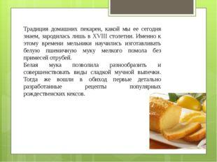 Традиция домашних пекарен, какой мы ее сегодня знаем, зародилась лишь в XVII