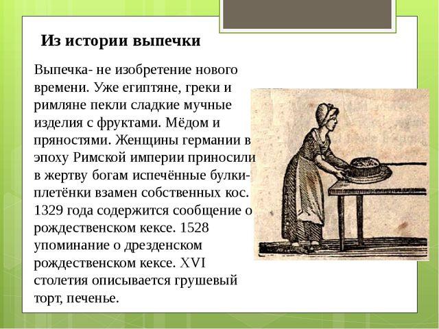 Из истории выпечки Выпечка- не изобретение нового времени. Уже египтяне, грек...