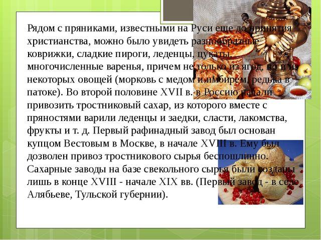 Рядом с пряниками, известными на Руси еще до принятия христианства, можно был...