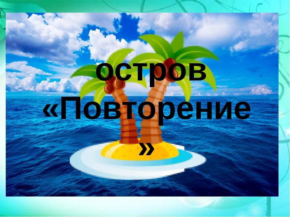 остров «Повторение»