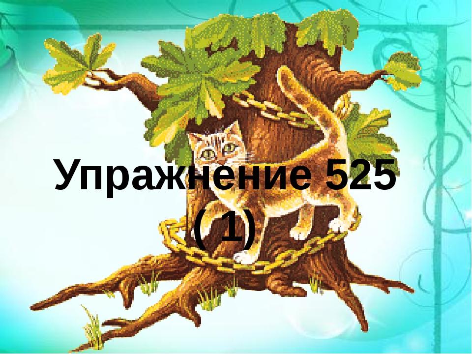 Упражнение 525 ( 1)
