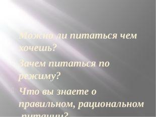 Можно ли питаться чем хочешь? Зачем питаться по режиму? Что вы знаете о прав