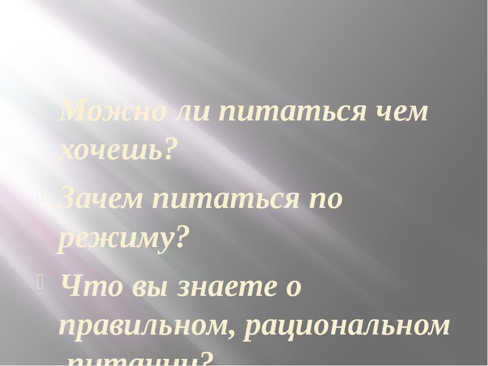 Можно ли питаться чем хочешь? Зачем питаться по режиму? Что вы знаете о прав...
