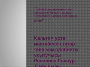 """""""Инновационные технологии обучения татарскому языку и литературе в рамкках ре"""