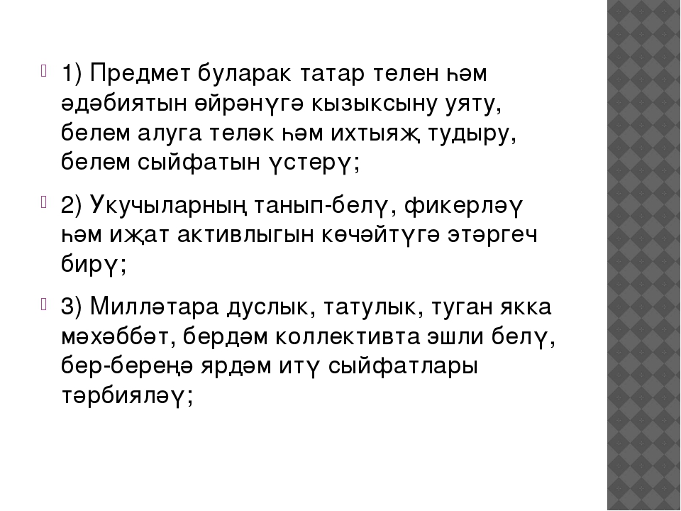 1) Предмет буларак татар телен һәм әдәбиятын өйрәнүгә кызыксыну уяту, белем...
