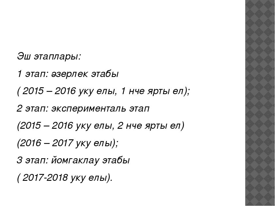 Эш этаплары: 1 этап: әзерлек этабы ( 2015 – 2016 уку елы, 1 нче ярты ел); 2...