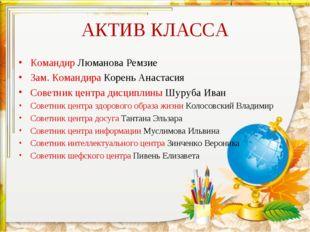 АКТИВ КЛАССА Командир Люманова Ремзие Зам. Командира Корень Анастасия Советни