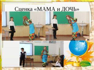 Сценка «МАМА и ДОЧЬ»