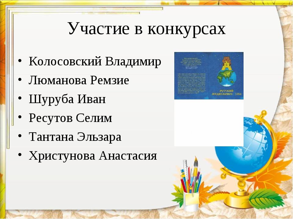 Участие в конкурсах Колосовский Владимир Люманова Ремзие Шуруба Иван Ресутов...