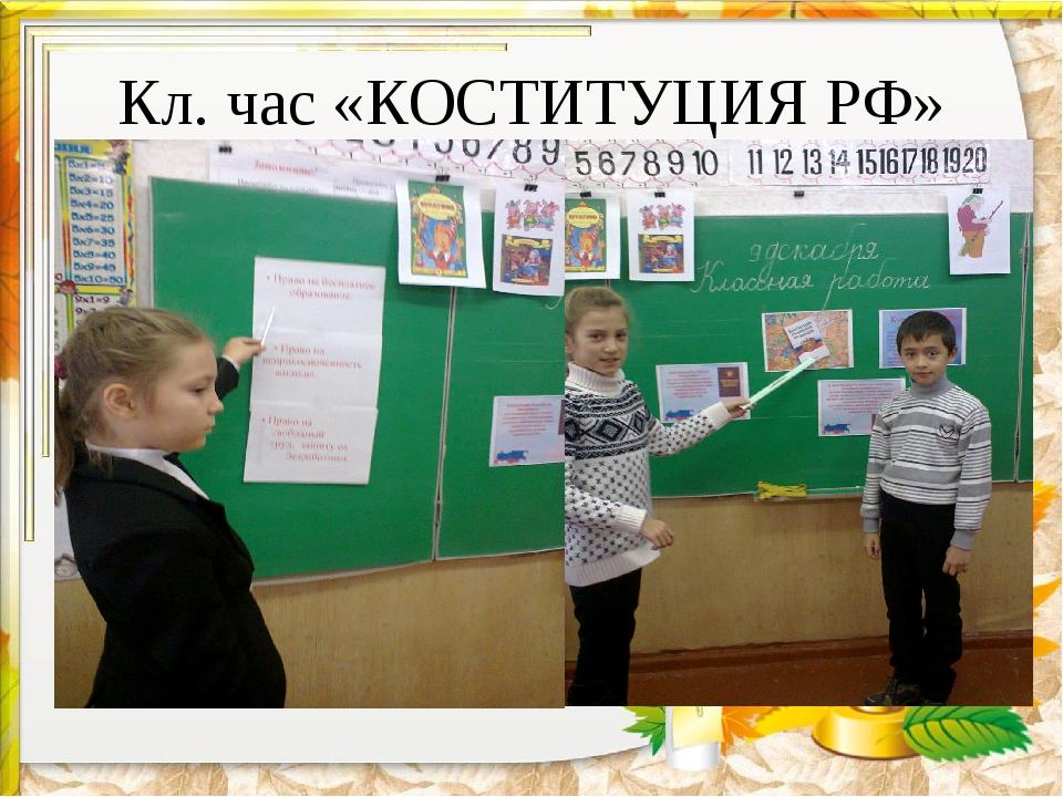 Кл. час «КОСТИТУЦИЯ РФ»