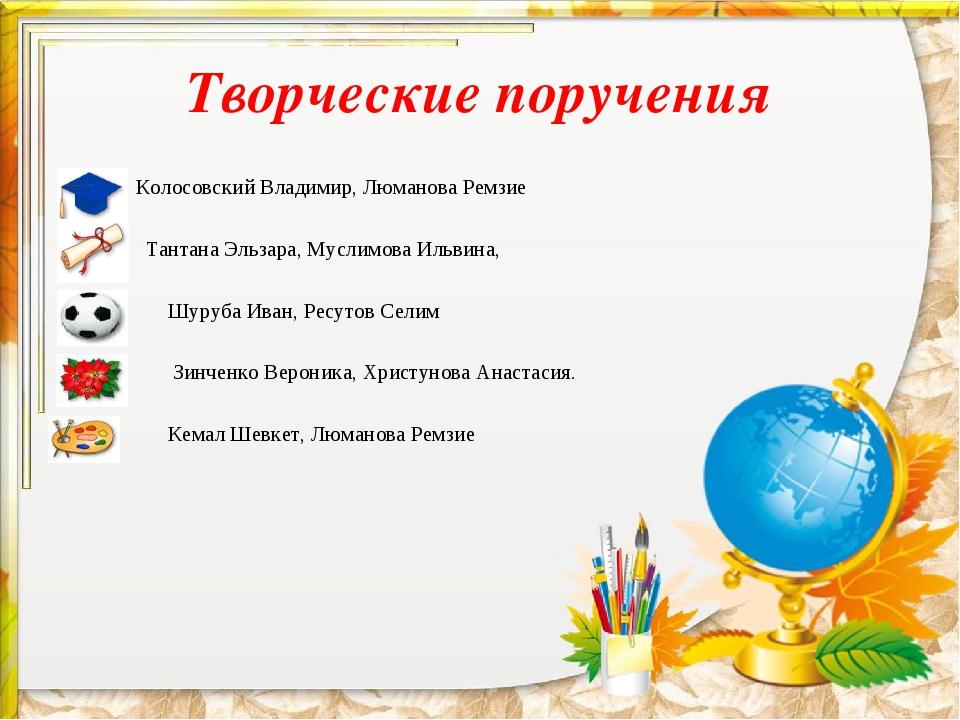Творческие поручения Колосовский Владимир, Люманова Ремзие Тантана Эльзара, М...