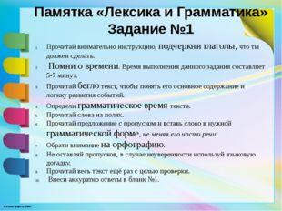 Памятка «Лексика и Грамматика» Задание №1 Прочитай внимательно инструкцию, по
