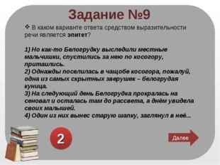 Задание №9 В каком варианте ответа средством выразительности речи является эп