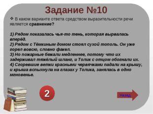 Задание №10 В каком варианте ответа средством выразительности речи является с