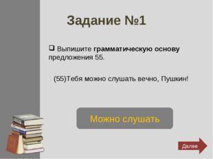 Задание №1 Выпишите грамматическую основу предложения 55. (55)Тебя можно слуш