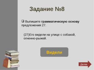 Задание №8 Выпишите грамматическую основу предложения 27. (27)Его видели на у