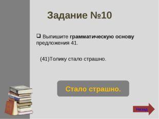Задание №10 Выпишите грамматическую основу предложения 41. (41)Толику стало с