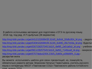 В работе использован материал для подготовки к ОГЭ по русскому языку. 2016 го