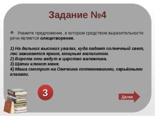 Задание №4  Укажите предложение, в котором средством выразительности речи яв