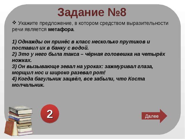 Задание №8 Укажите предложение, в котором средством выразительности речи явля...