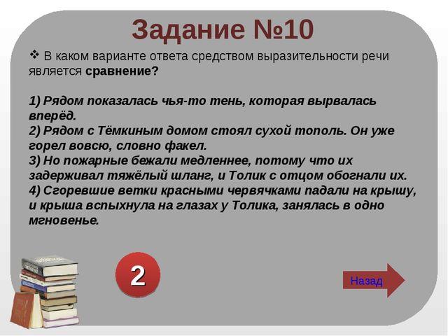 Задание №10 В каком варианте ответа средством выразительности речи является с...