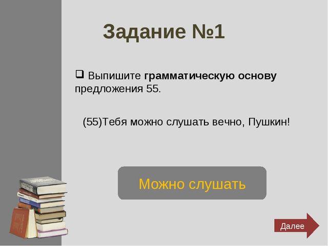 Задание №1 Выпишите грамматическую основу предложения 55. (55)Тебя можно слуш...