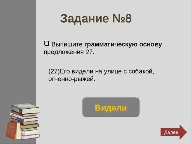 Задание №8 Выпишите грамматическую основу предложения 27. (27)Его видели на у...