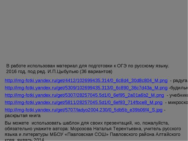 В работе использован материал для подготовки к ОГЭ по русскому языку. 2016 го...