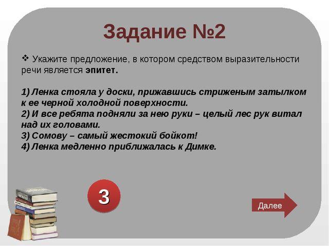Задание №2 Укажите предложение, в котором средством выразительности речи явля...