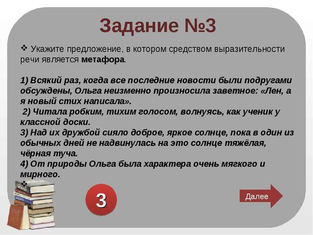 Задание №3 Укажите предложение, в котором средством выразительности речи явля...