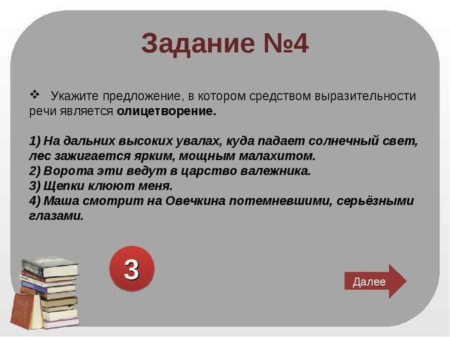 Задание №4  Укажите предложение, в котором средством выразительности речи яв...