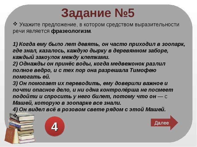 Задание №5 Укажите предложение, в котором средством выразительности речи явля...