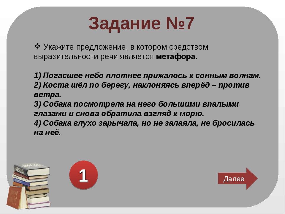 Задание №7 Укажите предложение, в котором средством выразительности речи явля...