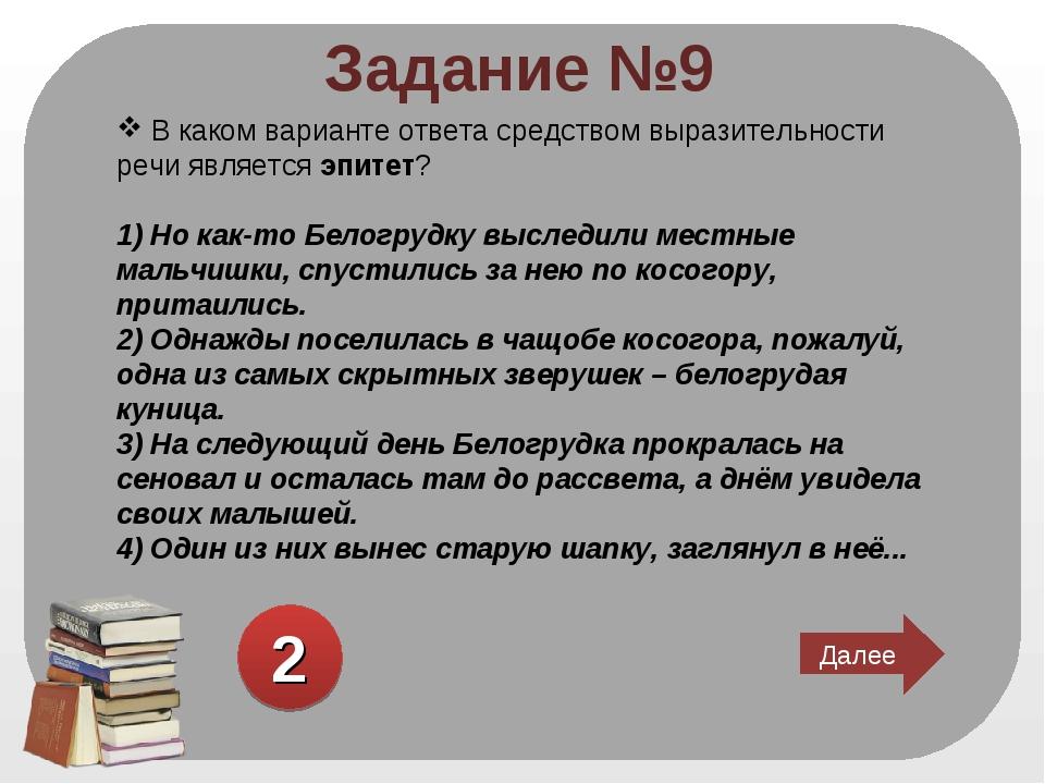 Задание №9 В каком варианте ответа средством выразительности речи является эп...