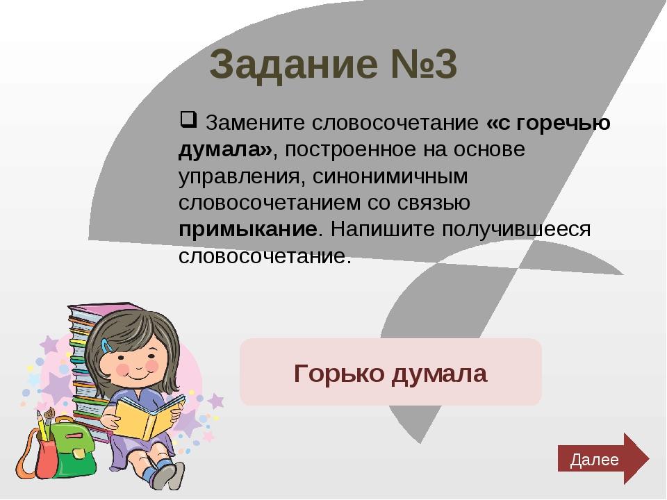 Задание №3 Замените словосочетание «с горечью думала», построенное на основе...