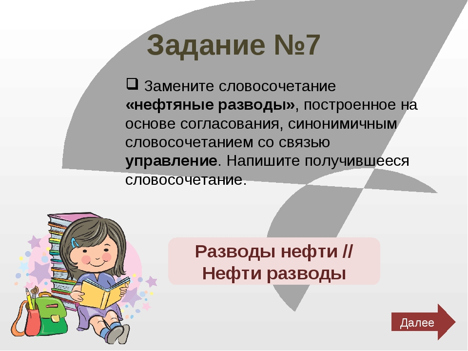 Задание №7 Замените словосочетание «нефтяные разводы», построенное на основе...